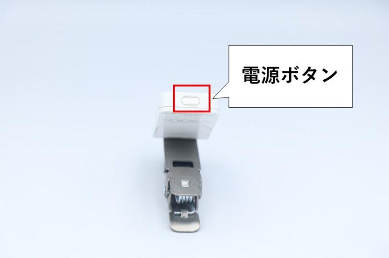 UNItune Clipの電源ボタン