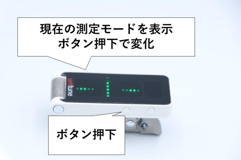UNITUNE CLIPの測定モード変更