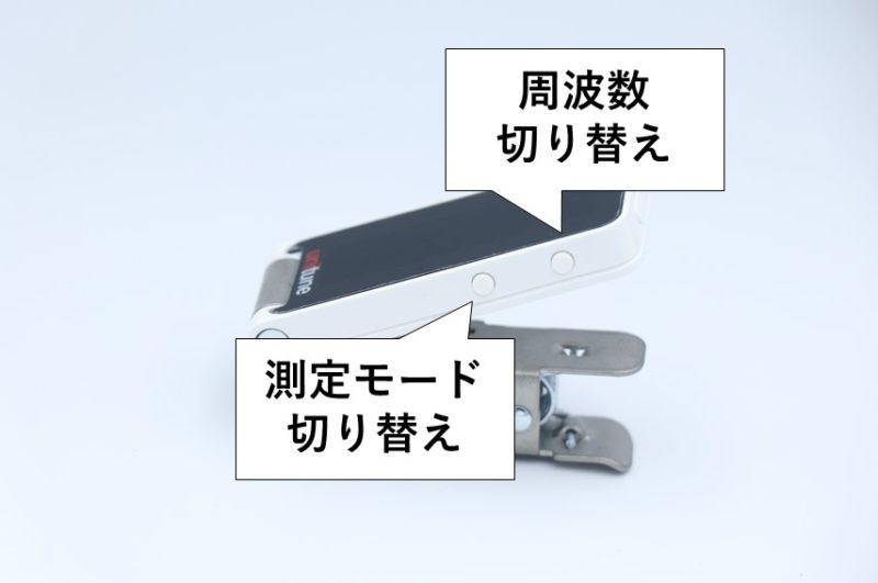 UNITUNE CLIPのボタン操作