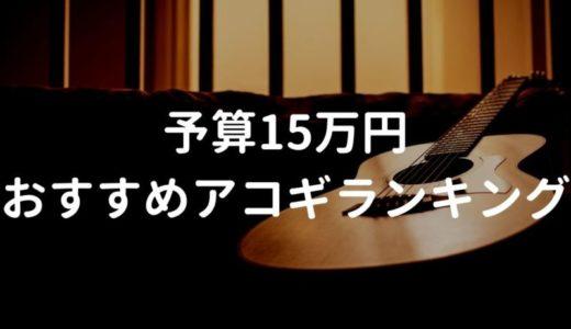 予算15万円 アコギ(エレアコ) おすすめランキング ベスト10を解説