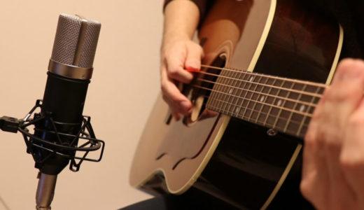 【2021年】ギター初心者におすすめの練習曲 22選。弾き語りを上達させる演奏解説付き
