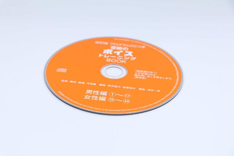 奇跡のボイストレーニングBOOK 付属CD