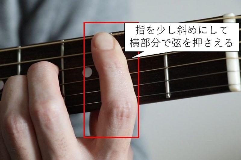 Bコードは人差し指の横部分で押さえるのがコツ