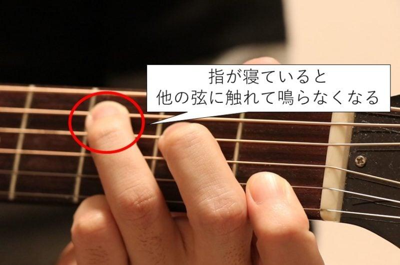 Cコードを弾くときは指を立てよう