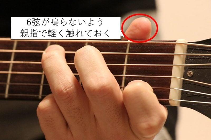 Cコードを弾くときは親指で6弦をミュートする