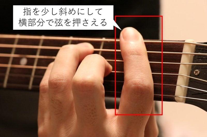 バレーコードの人差し指は指の側面で押さえる