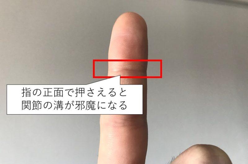 人差し指の溝が押弦の邪魔にならないようにしよう