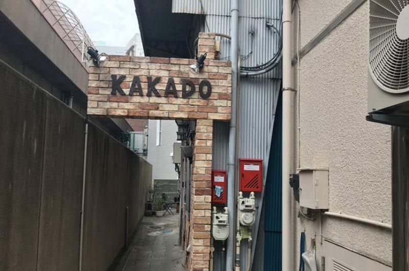 御茶ノ水KAKADO 看板
