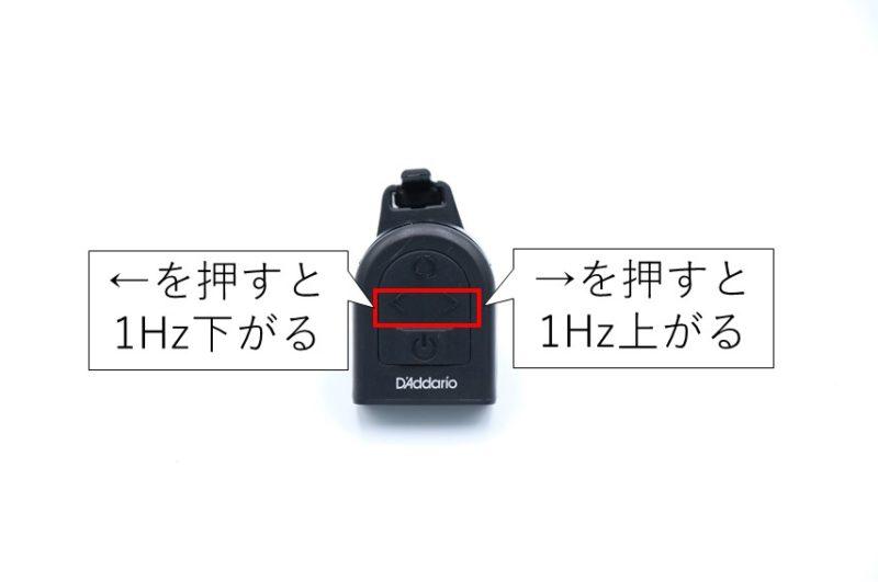 PW-CT-12の周波数変更方法