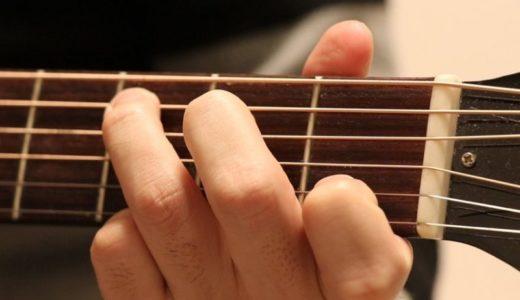 ギターコードの押さえ方。ポイントや練習方法を解説