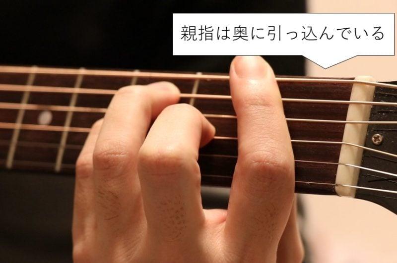 Fを押さえた場合の親指の位置