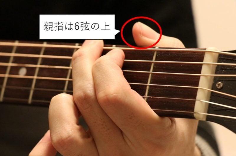 Gを押さえた場合の親指の位置