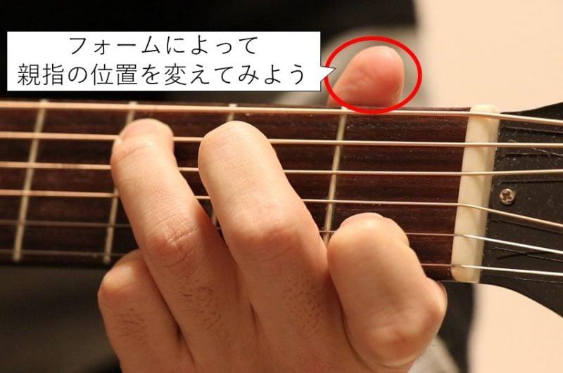 親指の位置を意識してみよう