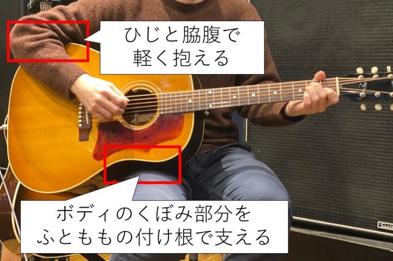 座りでのアコースティックギターの持ち方のポイント