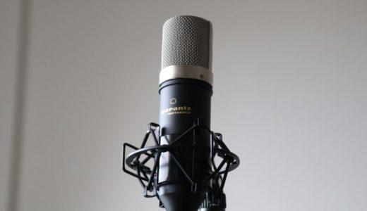 マランツプロ MPM-1000をレビュー。6,000円程度で十分に使えるコンデンサーマイク