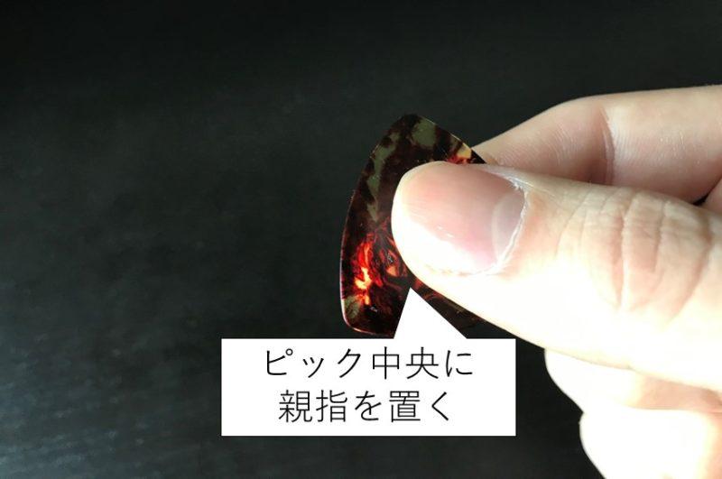ピックの持ち方② 親指をピックの中心部分に被せる