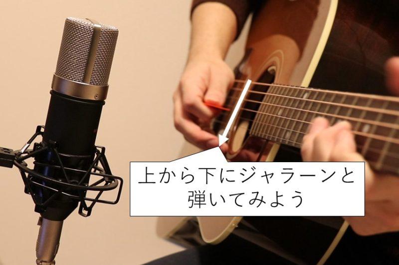 上から下にピックでギターを弾いてみよう