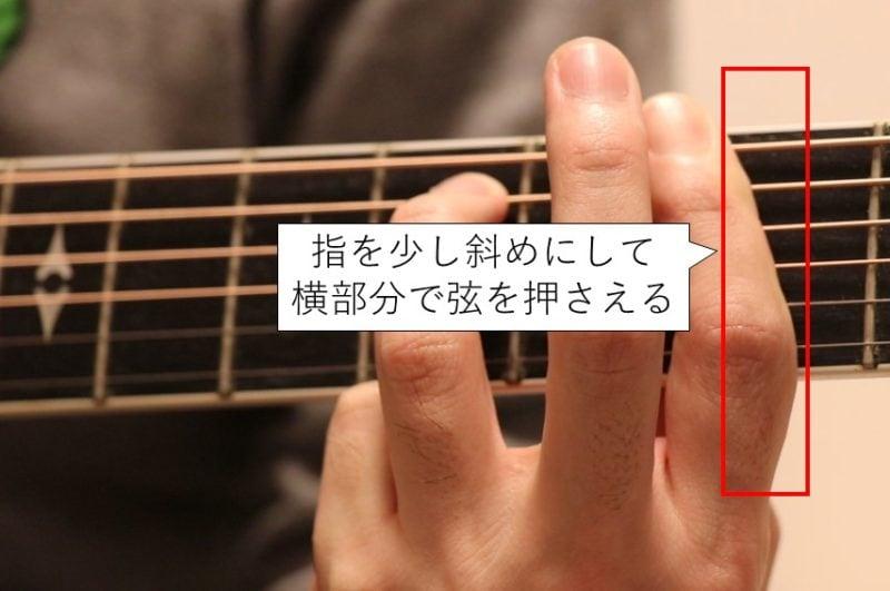F#m7 人差し指の横部分でセーハするのがポイント
