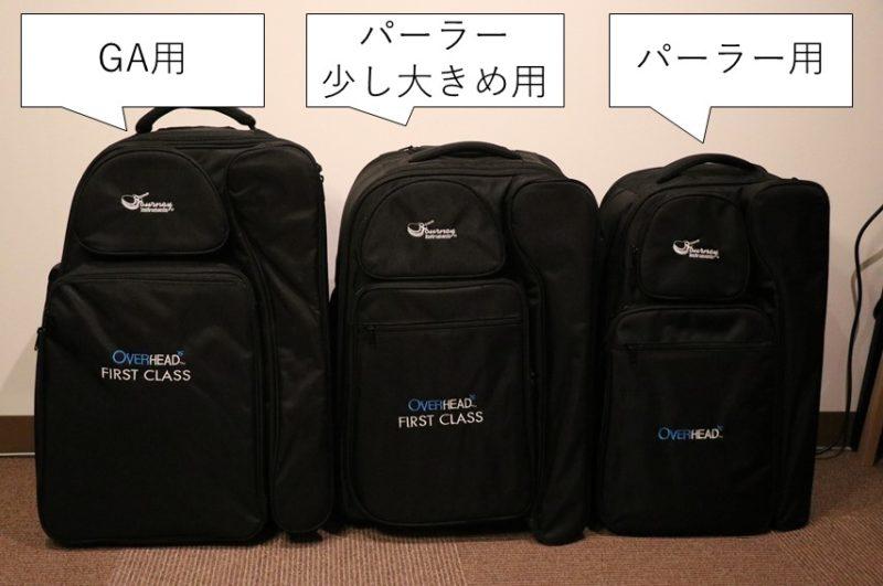 Journey Instrumentsの専用バッグ