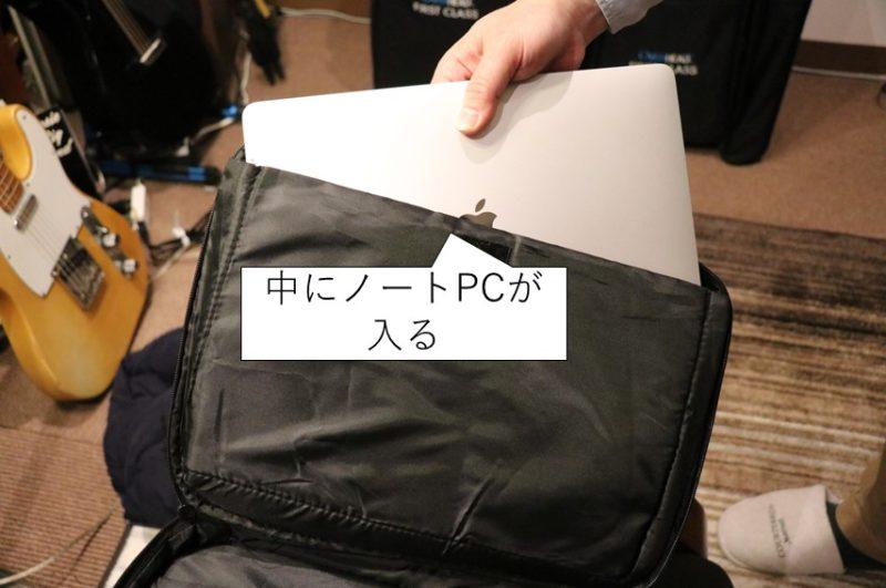 Journey InstrumentsのバッグにMacbookを入れてみた