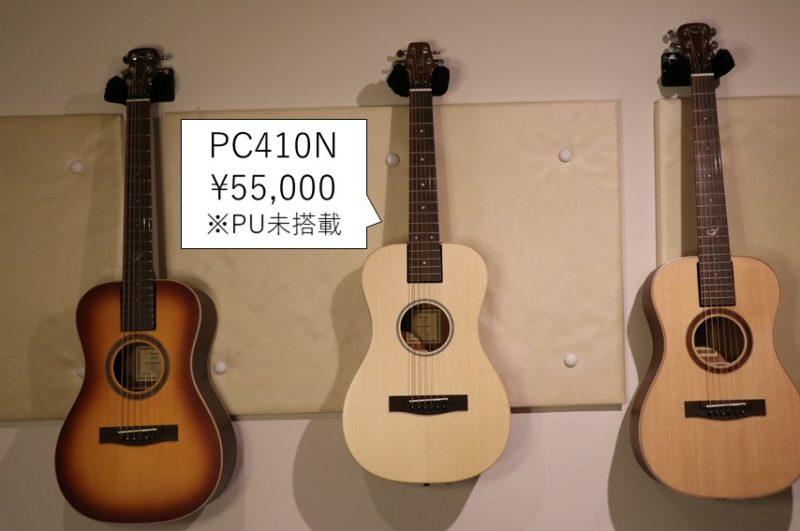 PJ410N