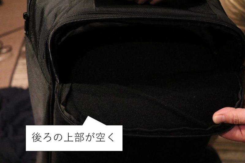 専用バッグの後ろ上部はチャックが付いていて空く