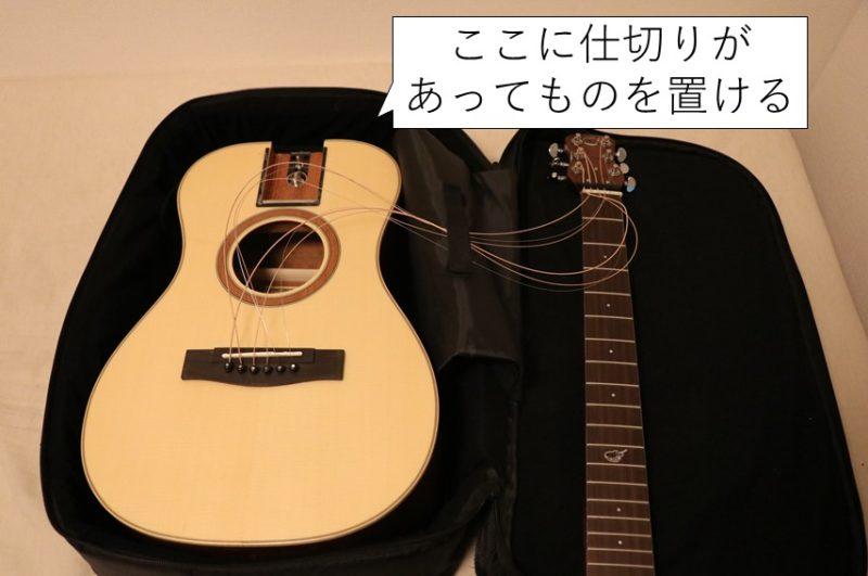 ケース内部のギター上部にものを置けるようになっている