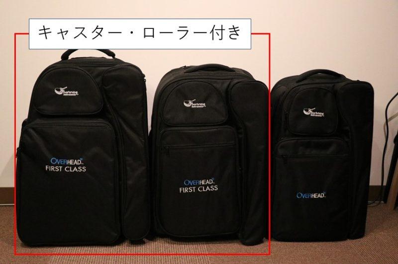 大きい専用バッグはトラベルキャリーバッグにもなる