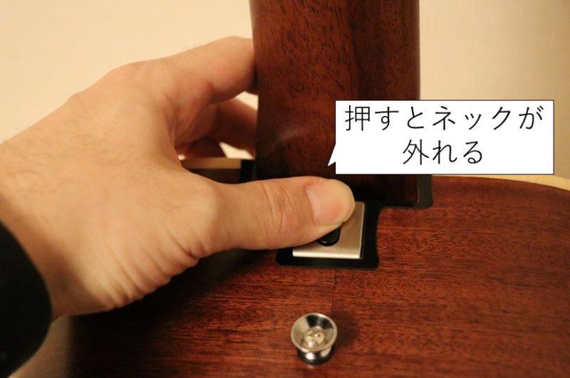 OF410 ボディ後ろにボタンがあって押すとネックのロックが解除される