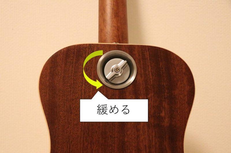 OF410 バルブを緩めてネックの固定を解除