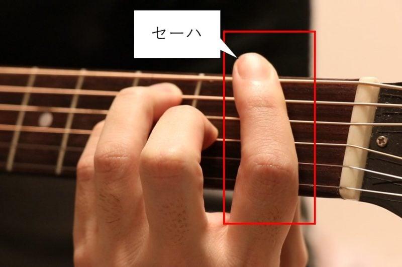 セーハでギターを押さえている写真