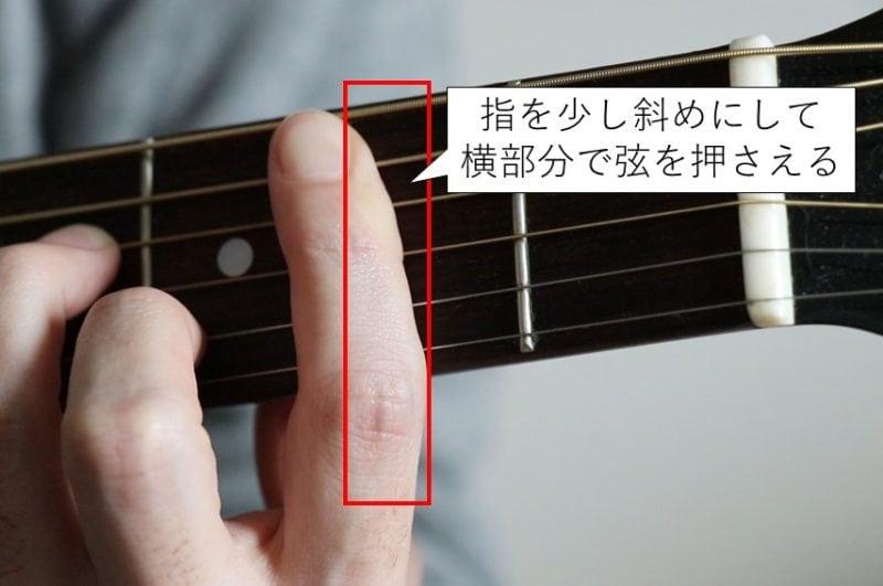 Bmコード 人差し指は横部分で押弦すること
