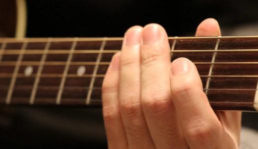 ギターのブラッシングを覚えて、ストロークのバリエーションを増やそう