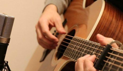 ギターアルペジオの基本パターンを覚えよう。指弾き・ピック、それぞれのパターンを解説