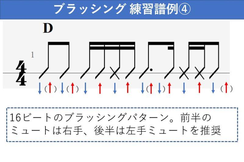 ブラッシングの練習譜例 16ビートの少し難しいパターン