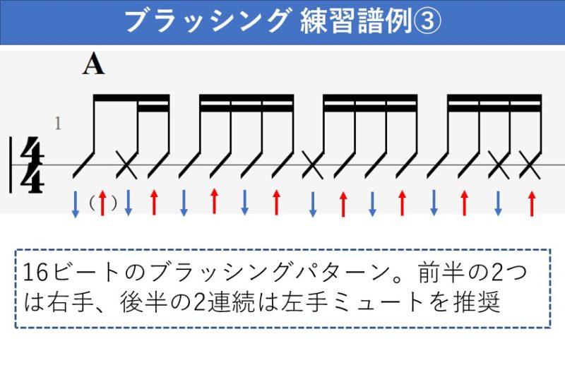 ブラッシングの練習譜例 16ビートの定番パターン