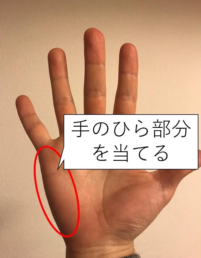 ブリッジミュートは手のひら側面を使おう