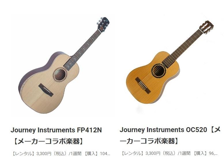 JAM2のメーカーコラボ楽器