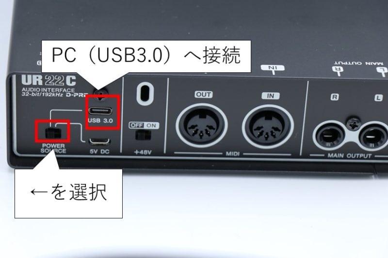 USB3.0のPCとUR22Cを接続する方法