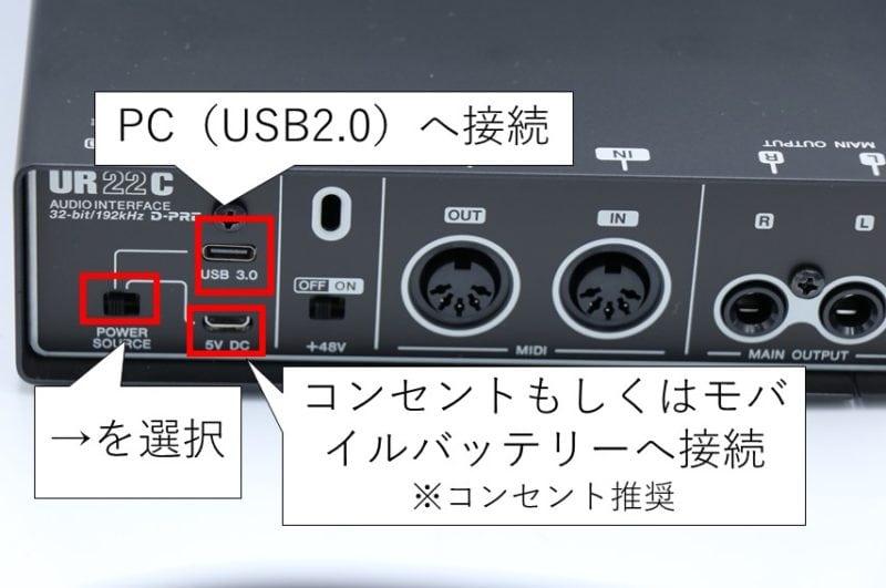 USB2.0のPCとUR22Cを接続する方法