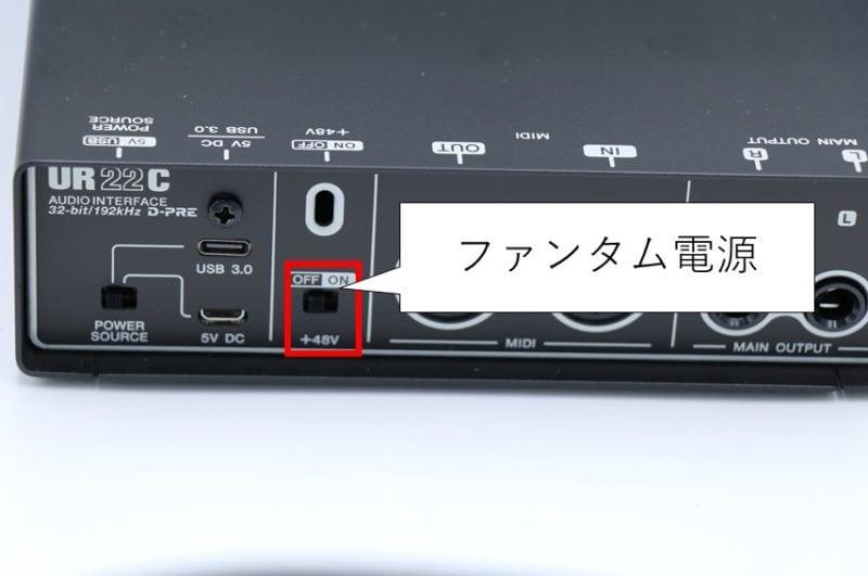 UR22Cのファンタム電源