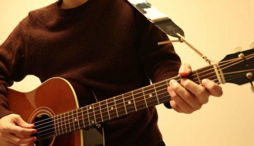 ギターストラップの付け方、調整方法を種類別で解説