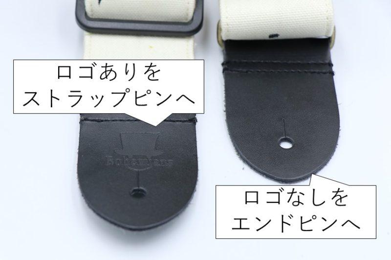ギターストラップの取り付け場所の区別はロゴマークで行う