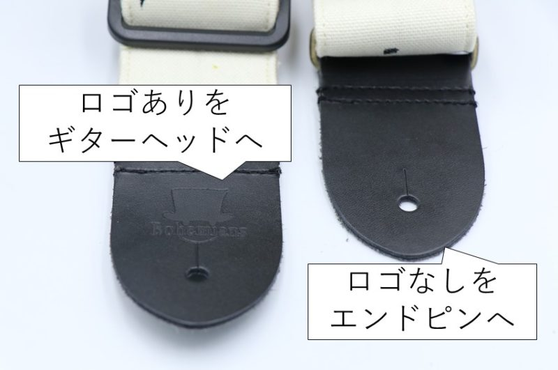 ギターストラップのロゴ位置で取り付け場所を判断する