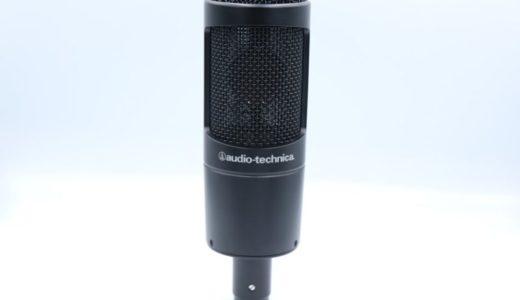 audio technica(オーディオテクニカ)AT2035をレビュー。1万台ではノイズがかなり少ないコンデンサーマイク
