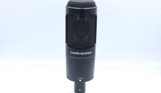 audio technica(オーディオテクニカ)AT2050をレビュー。3つの指向性を使えるコンデンサーマイク