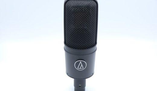 audio technica(オーディオテクニカ)AT4040をレビュー。DTMで定番の万能マイク