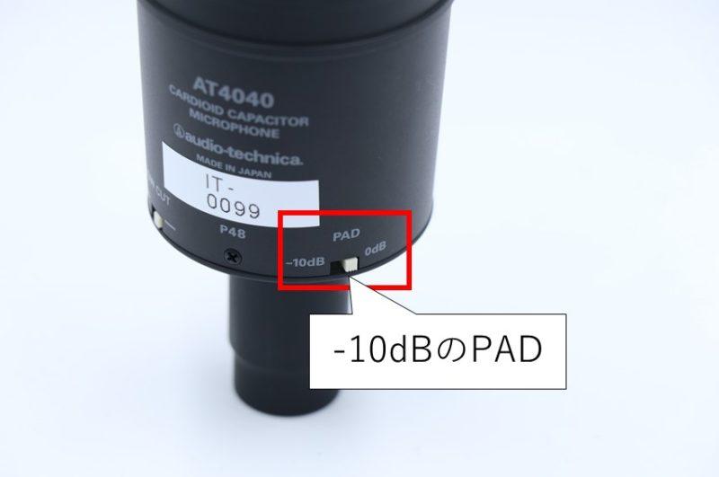 AT4040のPAD機能