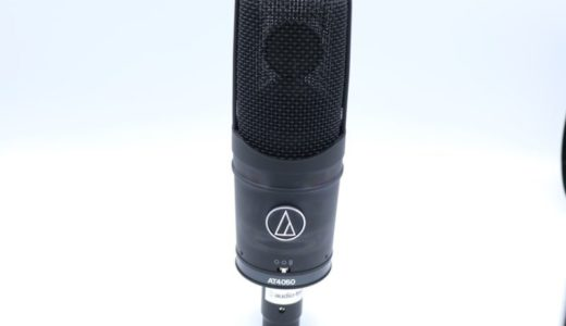 audio technica(オーディオテクニカ)AT4050をレビュー。レコーディングスタジオでよく使われるコンデンサーマイク