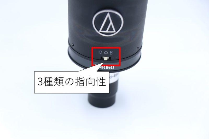 AT4050の指向性切替スイッチ